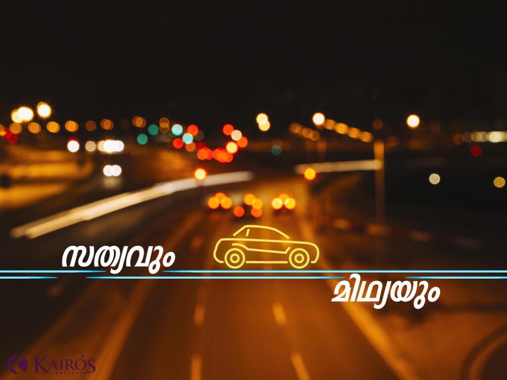 സത്യവും മിഥ്യയും Car Road Accidents
